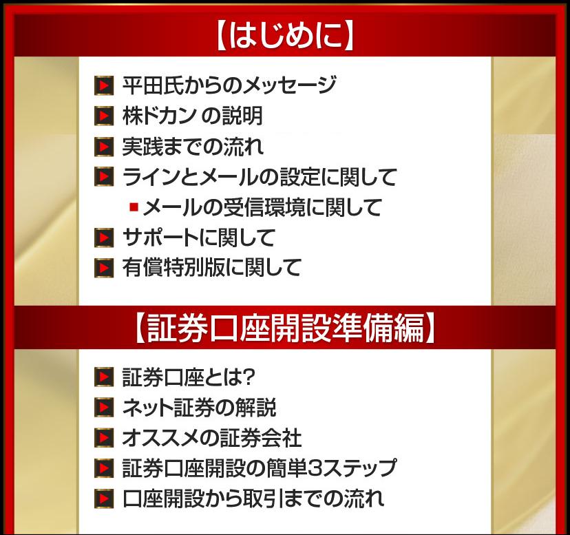 配信・提供内容(1)