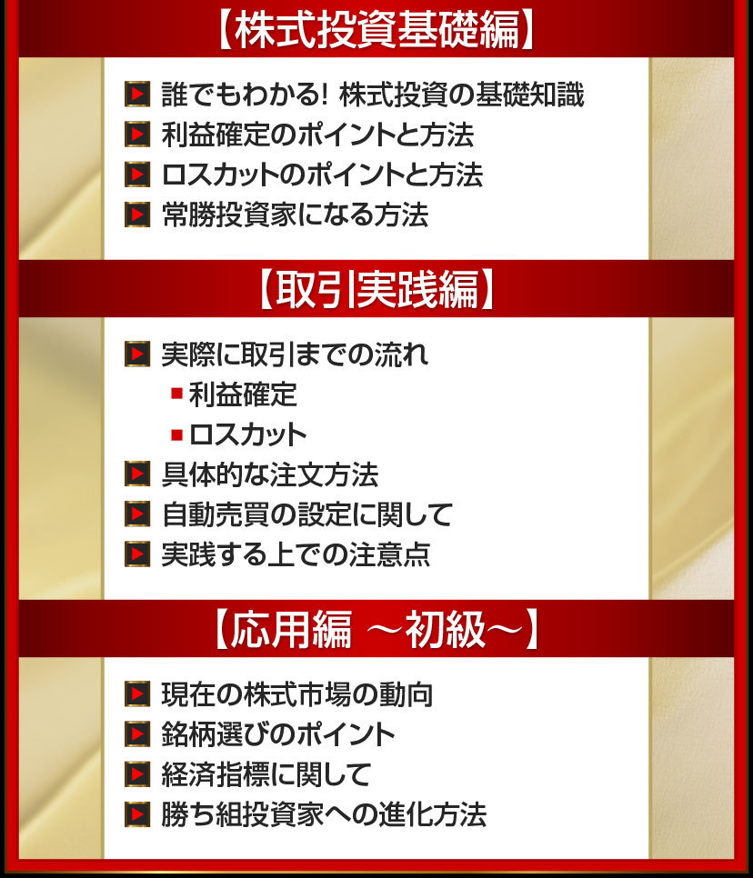 配信・提供内容(2)