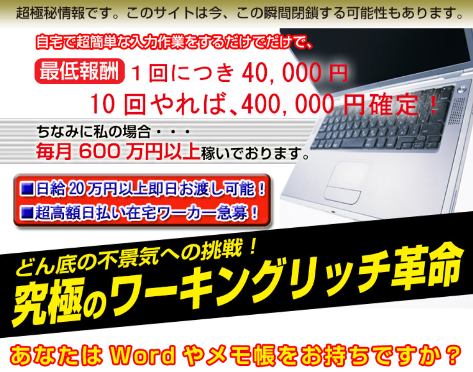 スマホのメモアプリで稼ぐ方法|作業1回で4万円稼ぐ簡単な副業