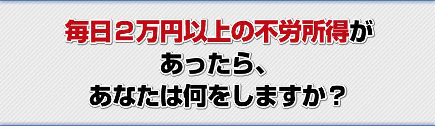 毎日2万円以上の不労所得があったら、あなたは何をしますか?