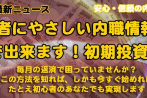 毎日1万円を稼ぐ簡単な方法 スマホのメールを活用してお金を稼ぐ