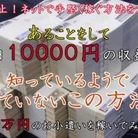 毎日1万円を稼ぐ方法