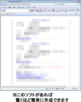 ソフト稼働画面