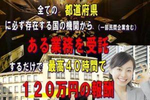 スマホから申し込み可能 国からの受託業務で時給換算3万円の副業で稼ぐ方法