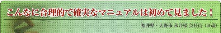 モニター枠1 永井様