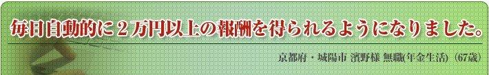 モニター3 濱野様