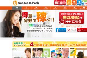 コンテンツパーク(Contents-park)|スマホで稼ぐクラウドソーシング