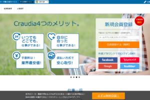 Craudia(クラウディア)|スマホで稼ぐクラウドソーシング