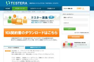 TESTERA(テステラ)|スマホで稼ぐクラウドソーシング