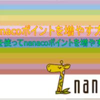 nanacoポイントを増やす方法