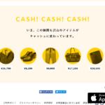 スマホで必要な現金をすぐ受け取れるアプリ「CASH」|写真ですぐお金を借りられるスマホアプリ