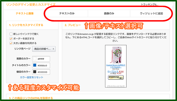 Amazonアソシエイト 「スマホ ケース」商品リンク作成