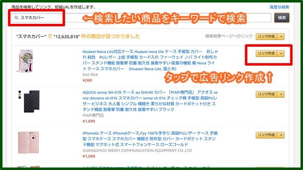 Amazonアソシエイト 広告リンク発行画面